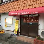 41486136 - なかがわ(高知県須崎市)外観