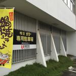 喫茶&お食事処 がろ~ - がろー(高知県須崎市鍛冶町)駐車場は少し離れた場所