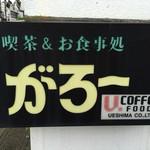 喫茶&お食事処 がろ~ - がろー(高知県須崎市鍛冶町)看板