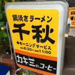 千秋 - 千秋(高知県須崎市原町)看板