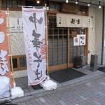 麺吉 - 2014/04/11 13:30