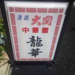 中国料理 龍華 -