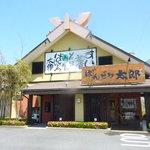 ばんどう太郎 - ばんどう太郎鹿島店