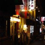 神戸ラーメン 第一旭 - お店の外観