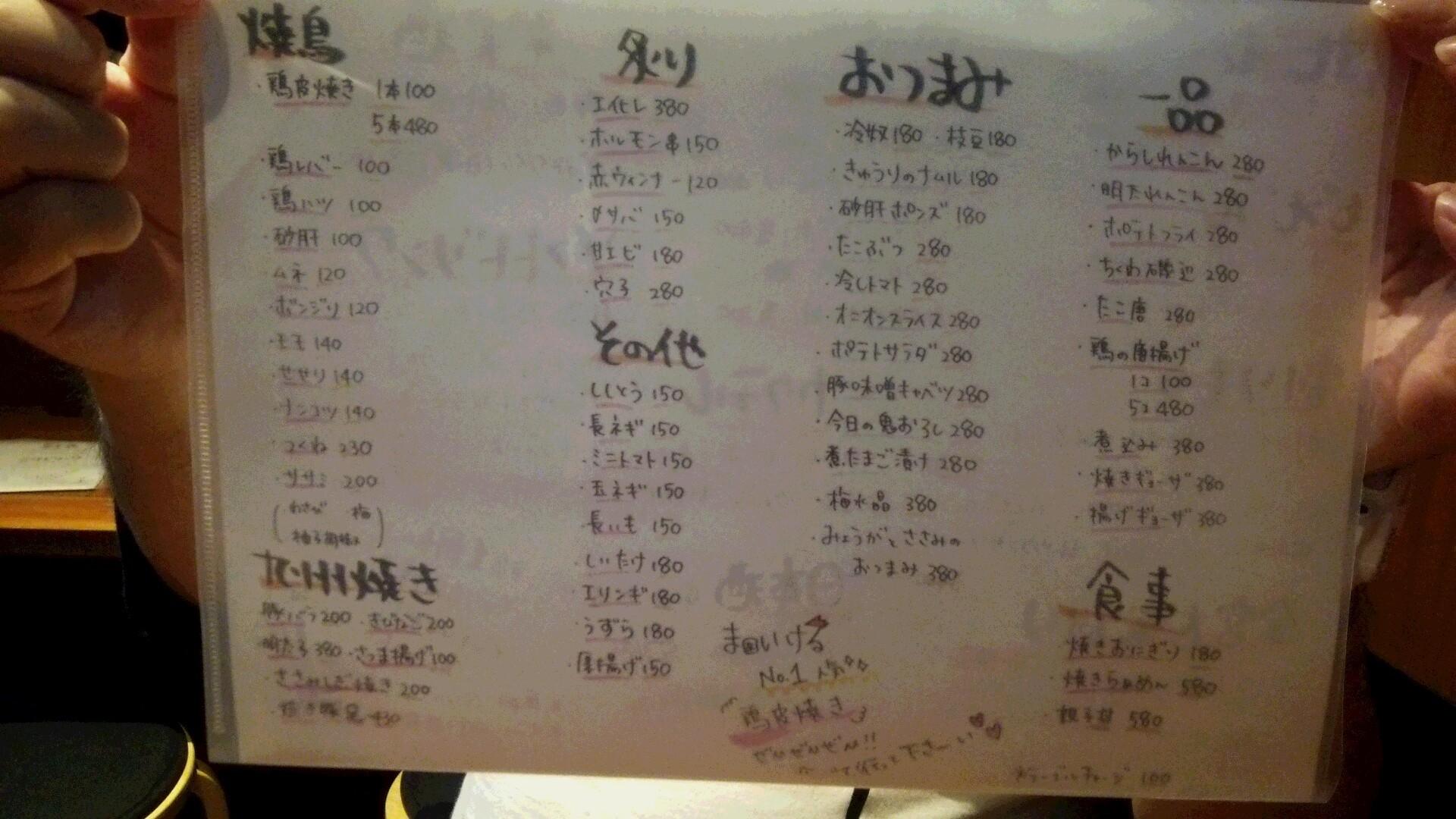 かわ焼き まいける 桜台店