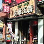 大阪王将 - 店・外観の一例