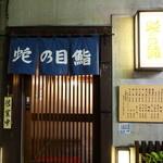蛇乃目鮨 - 蛇乃目鮨 2015年9月