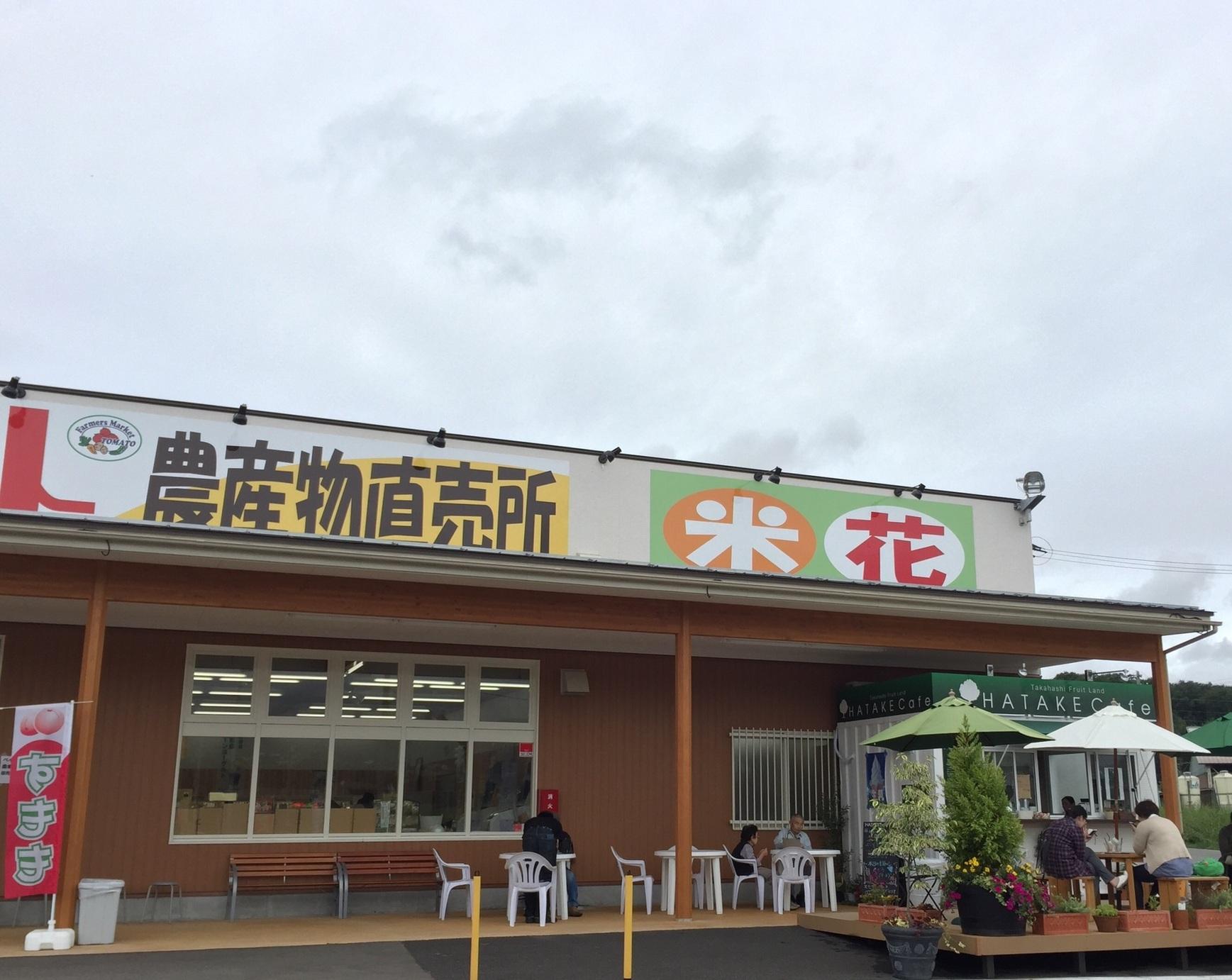 ハタケカフェ トマト上山店