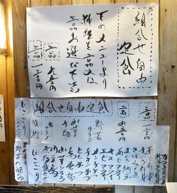 割烹 ゆず - メニュー 2015/9