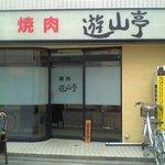 遊山亭 -