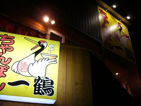 ちゃんぽん 一鶴 本店