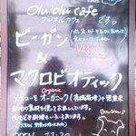 オルオルカフェ - 看板