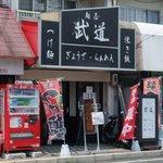 麺屋 武道 - お店の外観です。