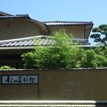 ミネラルダイニング アジュール - カウンター窓の向こうは観山荘別館