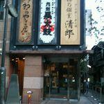 霧乃個室 清郎 - エレベータ7階