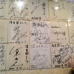 清香園 - 大量のサイン