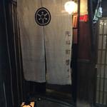 先斗町 魯ビン - 店構え