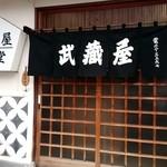 武蔵屋食堂 - 制服でくぐってた暖簾…