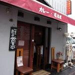 Ree Rose cafe -