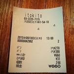 イトキト - サンドとデニッシュを買って660円。