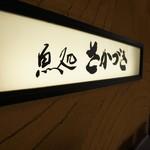 明石の魚処 さかづき - JR・山陽明石駅から、明石銀座を南下、徒歩5~6分の所にある魚を得意とする居酒屋さんです