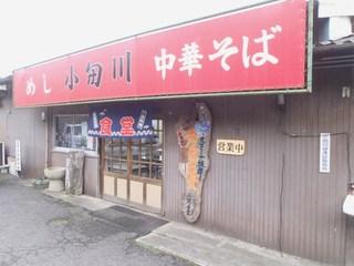 おだ川食堂 - 店舗