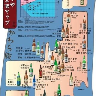 日本酒はこだわって選び抜いています!!