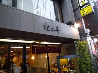 紀の善 - 【2010/3】お店の外観です☆