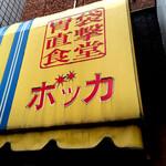 胃袋直撃食堂 ボッカ - 外観 2015.09