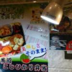 大夢里 - 魚沼産こしひかり弁当広告