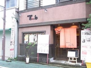 あか馬 - 城北通りの中程 阪急高槻市駅から徒歩2~3分