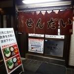 41526285 - 「らーめん家せんだい・鶴ヶ峰本店」