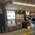 長田本庄軒 - 立川駅の改札内にある「長田本庄軒」さんです。