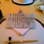 奥入瀬渓流ホテル - 晩御飯の献立です。