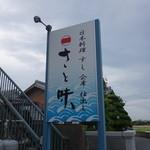 淡路島 さと味 - ☆こちらの大きい看板が目印ですね☆