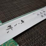 淡路島 さと味 - ☆【さと味】さん…お箸袋はこちらです☆
