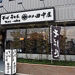 横浜田中屋 -