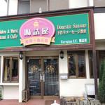 腸詰屋 - 腸詰屋:仙石原店