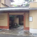 玄冶店 濱田家 - 入口