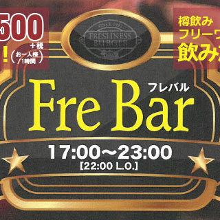 ワイン1時間飲み放題(980円)がクーポンで680円!