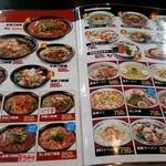 中国料理 幸華 -