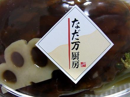 なだ万厨房 そごう横浜店