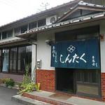 しんたく - しんたく(山梨県富士吉田市新倉)外観・入口