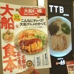 "TOKYO豚骨BASE MADE by 博多一風堂 - ぴあの""大船食本""に掲載されてます❤大船駅ナカです(*´∀`)♪"