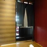 焼肉の龍園 - 個室入口は、暖簾で目隠し