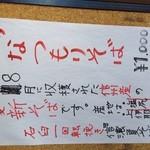 麺元 田舎家 -