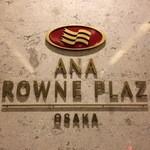 41548683 - 2015年9月3日。ANAクラウンプラザホテル大阪訪問