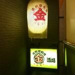 魚河岸料理 丸金酒場 - 外観
