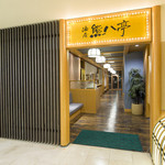 油屋熊八亭 - 別府亀の井ホテル正面右手側でございます。