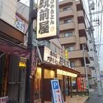 筑前屋 - 外観(1)